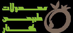 محصولات طبیعی کُنار - محصولات آرایشی و بهداشتی صد در صد طبیعی